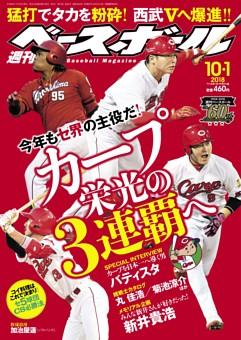 週刊ベースボール 2018年10月1日号