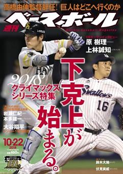 週刊ベースボール 2018年10月22日号
