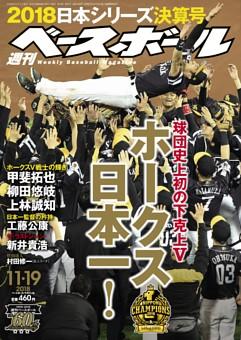 週刊ベースボール 2018年11月19日号
