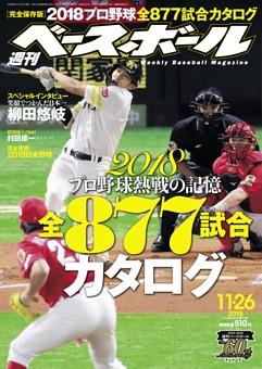 週刊ベースボール 2018年11月26日号
