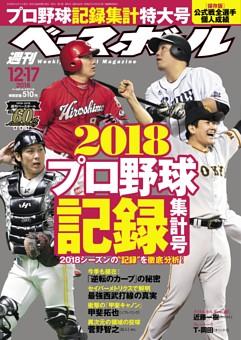 週刊ベースボール 2018年12月17日号