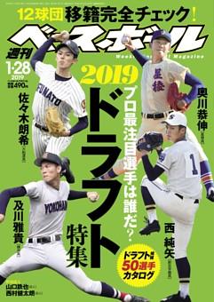 週刊ベースボール 2019年1月28日号