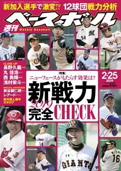 週刊ベースボール 2019年2月25日号