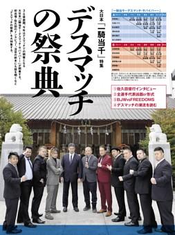 大日本「一騎当千」特集「デスマッチの祭典」