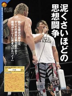 【巻頭リポート】新日本10・8両国 IWGPヘビー級選手権試合 (王者)ケニー・オメガ vs (挑戦者)Cody vs (挑戦者)飯伏幸太