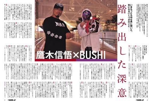 【巻頭インタビュー】鷹木信悟〈フリー〉&BUSHI〈新日本〉