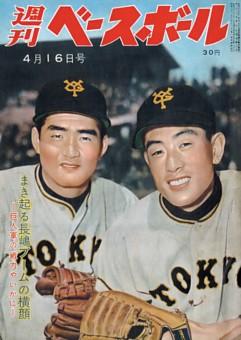 週刊ベースボール_1958年 【創刊号】