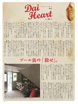 コラム DAI HEART◎藤島大