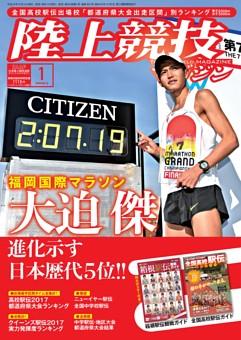 陸上競技マガジン 1月号