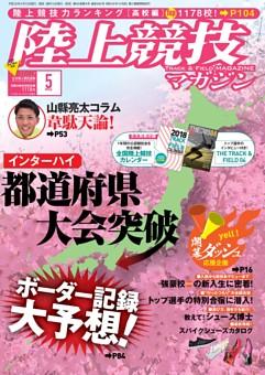 陸上競技マガジン 5月号