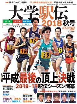 【特典】大学駅伝2018秋号表紙