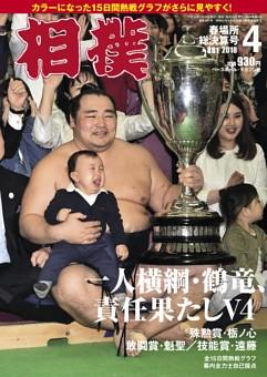 相撲 2018年4月号 春場所総決算号
