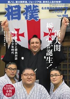 相撲 2018年7月号 名古屋場所展望号
