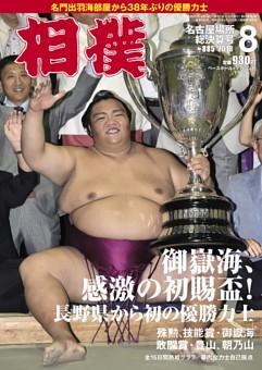 相撲 2018年8月号 名古屋場所決算号