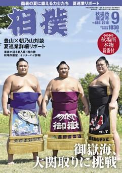 相撲 2018年9月号 秋場所展望号