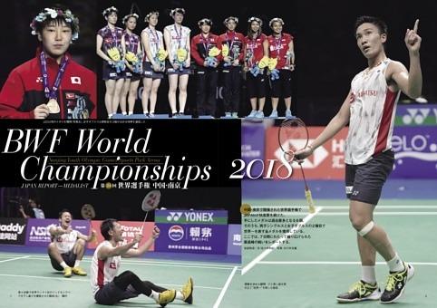 [特集]世界選手権2018 中国・南京 JAPAN快進撃