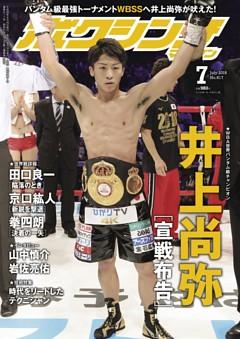 ボクシングマガジン 2018年7月号