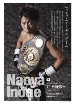 COLOR GRAVURE●INTERVIEW/WBA世界バンタム級チャンピオン井上尚弥 パッキャオのような存在になる!