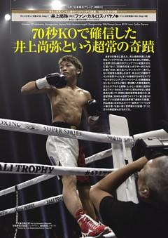 WBA世界バンタム級タイトルマッチ●井上尚弥の一撃でWBSS幕開け