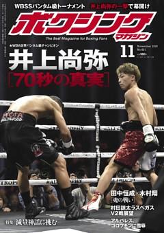 ボクシングマガジン 2018年11月号