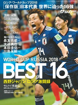 サッカーマガジン増刊 WORLD CUP 2018 BEST16 西野ジャパン激闘録