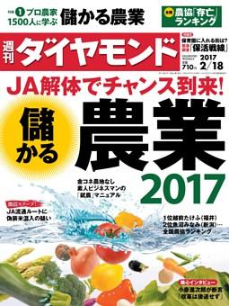 週刊ダイヤモンド 2017年2月18日号