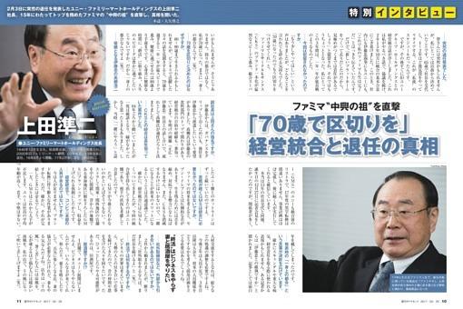 特別インタビュー 「70歳で区切りを」 経営統合と退任の真相