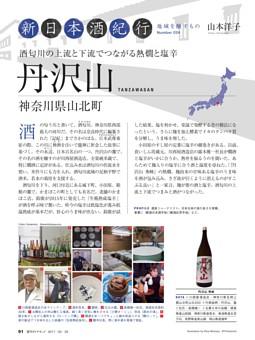 新日本酒紀行