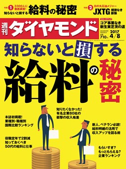 週刊ダイヤモンド 2017年4月8日号