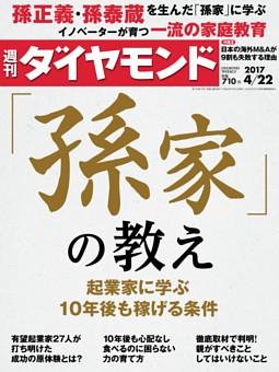 週刊ダイヤモンド 2017年4月22日号