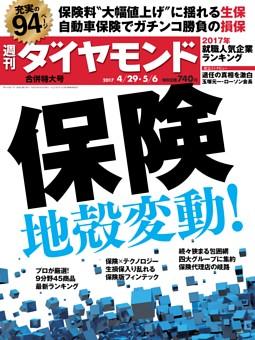週刊ダイヤモンド 2017年4月29日・5月6日合併号