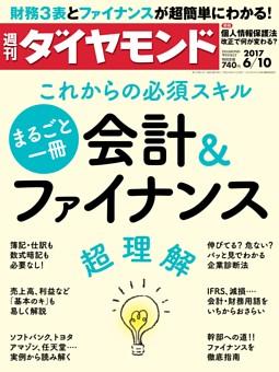 週刊ダイヤモンド 2017年6月10日号