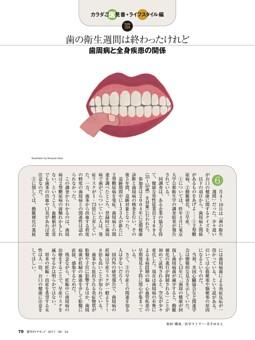 カラダご医見番 ライフスタイル編