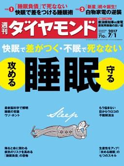 週刊ダイヤモンド 2017年7月1日号