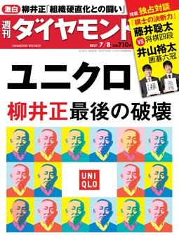 週刊ダイヤモンド 2017年7月8日号