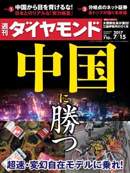 週刊ダイヤモンド 2017年7月15日号