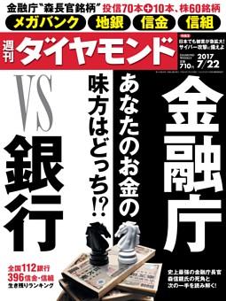 週刊ダイヤモンド 2017年7月22日号