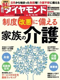 週刊ダイヤモンド 2017年8月12・19日合併特大号