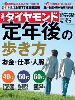 週刊ダイヤモンド 2017年9月2日号