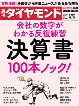 週刊ダイヤモンド 2017年9月9日号