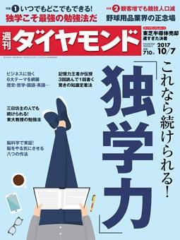 週刊ダイヤモンド 2017年10月7日号