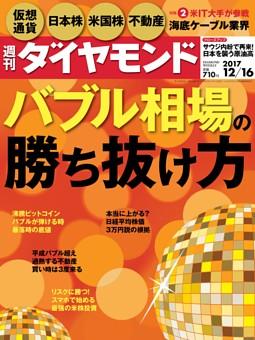 週刊ダイヤモンド 2017年12月16日号