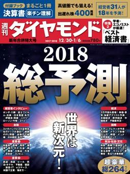 週刊ダイヤモンド 2017年12月30日・2018年1月6日新年合併特大号