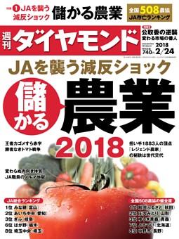 週刊ダイヤモンド 2018年2月24日号