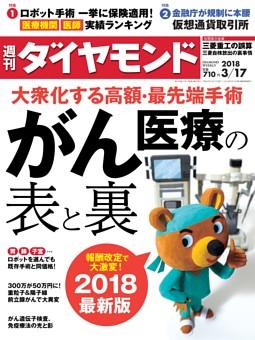 週刊ダイヤモンド 2018年3月17日号