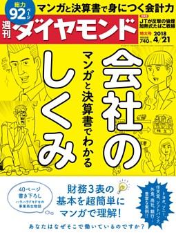 週刊ダイヤモンド 2018年4月21日号