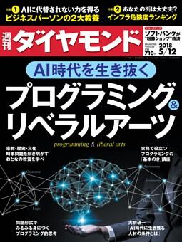 週刊ダイヤモンド 2018年5月12日号