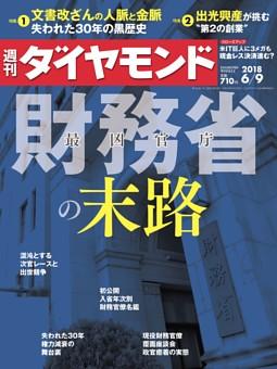 週刊ダイヤモンド 2018年6月9日号