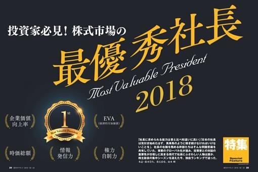 【特集】 投資家必見! 株式市場の最優秀社長 2018