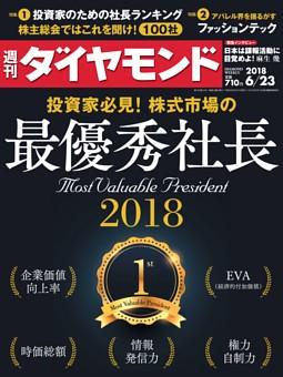 週刊ダイヤモンド 2018年6月23日号